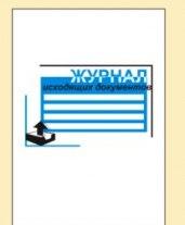 Журнал исходящих документов, Ульяновский Дом печати