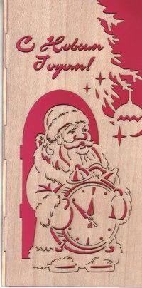 Открытка из шпона «с новым годом!» (дед мороз), Караван-СТ