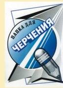 Папка для черчения. а3, 24 листа, Ульяновский Дом печати