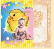 """Адресная папка """"свидетельство о рождении"""", Ульяновский Дом печати"""