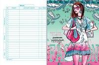 Дневник школьный. fashion-3. 5-11 класс
