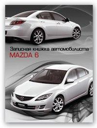 Записная книжка автомобилиста. авто-5, Феникс+ (канцтовары)