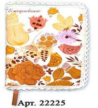 Ежедневник недатированный с кружевом. цветы-2, Феникс+ (канцтовары)