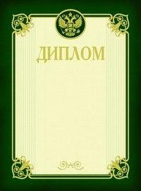 Диплом зеленый, Феникс+ (канцтовары)