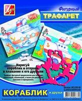 """Трафарет фигурный """"кораблик и друзья"""", Луч (химзавод)"""