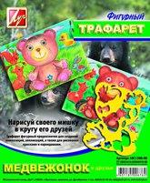 """Трафарет фигурный """"медвежонок и друзья"""", Луч (химзавод)"""