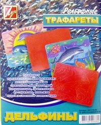 """Трафарет рельефный большой """"дельфины"""", Луч (химзавод)"""