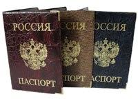 Обложка для паспорта, БрУпак