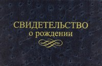 Обложка для свидетельства о рождении мальчика (синяя), БрУпак