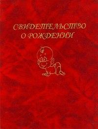 Обложка для свидетельства о рождении девочки (красная), БрУпак