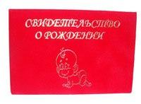 Свидетельство о рождении девочки (красное), БрУпак