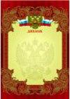 Диплом, красный с гербом, Феникс+ (канцтовары)