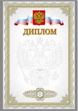 Диплом, белый с гербом, Феникс+ (канцтовары)
