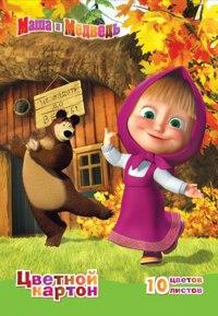 """Картон цветной """" - 2"""" (10 листов), Маша и Медведь"""