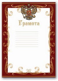 Грамота, коричневая с гербом, Феникс+ (канцтовары)