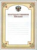 Благодарственное письмо, Ульяновский Дом печати