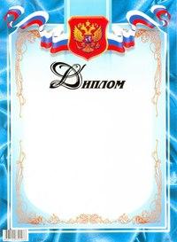 Диплом, синий с гербом рф, Ульяновский Дом печати