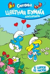 """Бумага цветная """" - 2"""", 16 листов, 8 цветов, Смурфики"""