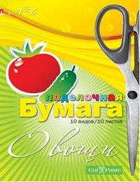 """Набор цветной бумаги """"овощи"""", а4, 10 листов, 10 цветов, Альт"""