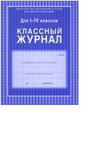 Классный журнал 1-4 классы, Учитель