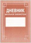 Дневник школьной библиотеки, Учитель