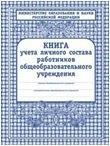 Книга учета личного состава работников оу