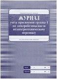 Журнал учета присвоения группы 1 по электробезопасности неэлетротехническому персоналу
