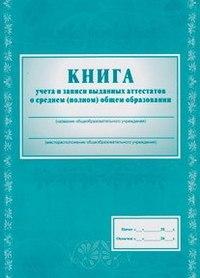 Книга учета и записи выданных аттестатов о среднем (полном) общем образовании