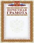 Почетная грамота (с гербом и флагом, рамка картинная), Учитель
