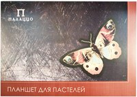 """Планшет для пастелей """"бабочка"""", Гознак СПб"""