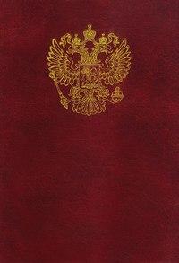 """Папка адресная """"герб рф"""", Школьные товары"""