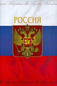 """Папка адресная """"россия"""" (флаг, герб), Феникс +"""