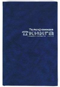 Телефонная книга, 80 листов, синяя, Альт