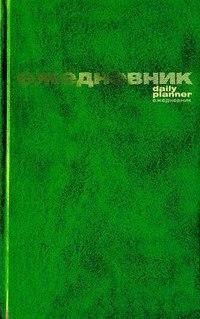Ежедневник недатированный, зеленый, Альт