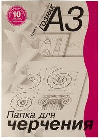 Папка для черчения, а3, 10 листов, вертикальная, с рамкой, для студентов, Гознак СПб