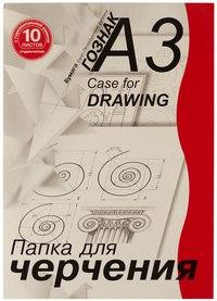 Папка для черчения, а3, 10 листов, горизонтальная, с рамкой, для студентов, Гознак СПб