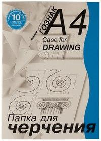 Папка для черчения, а4, 10 листов, горизонтальная, с рамкой, для школьников, Гознак СПб