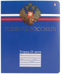 Тетрадь российского школьника, 24 листа, клетка, Альт