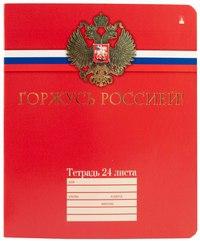 Тетрадь российского школьника, 24 листа, линейка, Альт