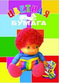 Набор цветной бумаги, а4, 8 цветов, 8 листов, ПВС-Груп
