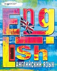 """Тетрадь предметная """"английский язык"""", 48 листов, клетка, Silwerhof"""