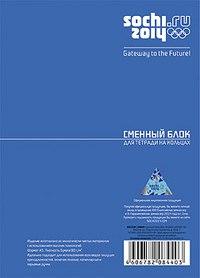 """Сменный блок """"логотип. сочи - 2014"""", для тетрадей на кольцах, 80 листов, Hatber"""