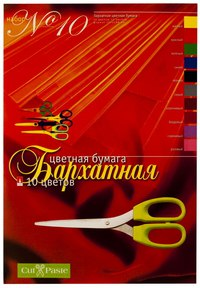 Набор цветной бархатной бумаги №10, а4, 10 цветов, 10 листов, Альт