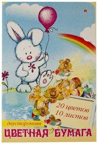 """Набор цветной двусторонней бумаги """"мультики"""", а4, 10 листов, 20 цветов, Альт"""