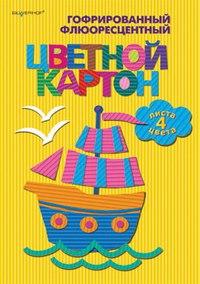 """Набор цветного гофрированного, флюоресцентного картона """"кораблик"""", а4, 4 цвета, 4 листа, Silwerhof"""