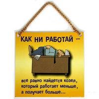"""Плакат ламинированный """"как ни работай"""""""