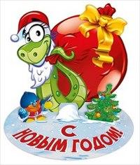 """Открытка """"с новым годом!"""", Мир поздравлений"""
