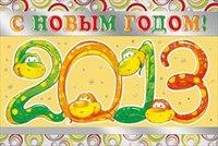 """Открытка """"с новым годом! 2013"""", Мир поздравлений"""