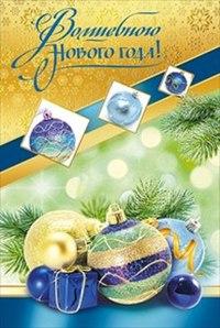 """Открытка """"волшебного нового года!"""", Мир поздравлений"""