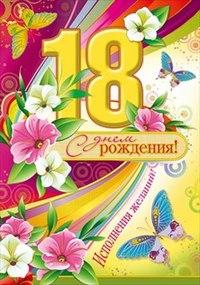 """Открытка """"с днем рождения! 18 лет"""", Мир поздравлений"""